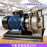 南方轻型卧式单级离心泵不锈钢增压泵