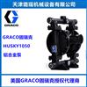 固瑞克一寸口径HUSKY1050金属气动双隔膜泵