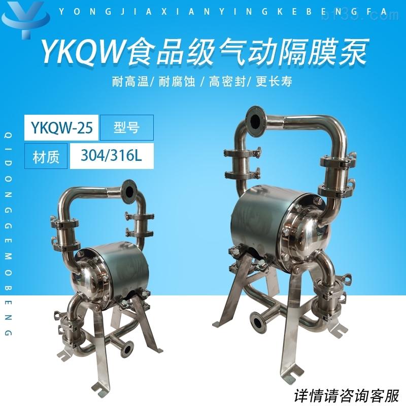 洁净型气动隔膜泵