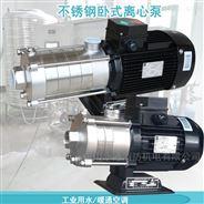 不锈钢离心泵 轻型卧式多级泵