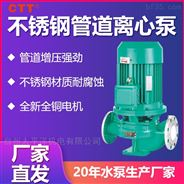 不銹鋼管道泵耐腐蝕泵工業防腐泵海水泵