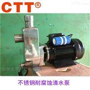 耐高溫酒精漿料自吸式水泵耐腐蝕家用自吸泵