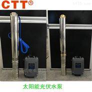 3FLD2.5-15-24-140生活飲用水太陽能潛水泵