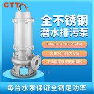 化工業酸堿泵固全不銹鋼工業廢水提升泵