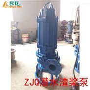 ZJQ高鉻合金潛水渣漿泵 大流量礦用潛水泵