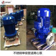 立式耐腐蝕化工石油泵不銹鋼單級管道離心泵