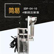 四聯簡易注射泵可定制高精密進樣泵柱塞泵