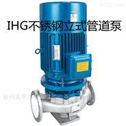 IHG立式不锈钢防爆离心泵耐腐蚀管道泵