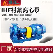 IHF耐强酸强碱离心泵 F46氟塑料化工泵