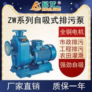 卧式低噪音自吸泵 ZX农用化抽水自吸离心泵