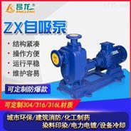 无堵塞清水抽水泵ZX卧式三相循环自吸泵