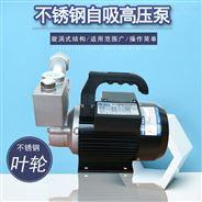 养殖业给排水自吸抽水泵旋涡泵