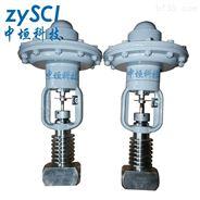 老款ZMAY-64BKS氣動薄膜微小流量高溫調節閥