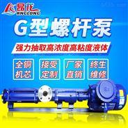 G型不銹鋼螺桿泵 自吸污水污泥臥式化工泵