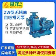 ZW无堵塞排污泵 工业污水化工自吸泵