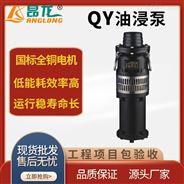 QY三相油浸式潜水泵 地铁防汛排水清水电泵