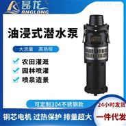 QY充油式潜水电泵  大流量三相380潜水泵