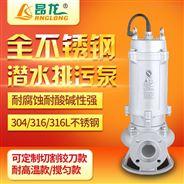 不銹鋼潛水泵380v 7.5kw耐酸堿潛水排污泵