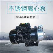 三相不銹鋼離心泵MS0.75SSC增壓泵