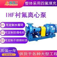 IHF卧式衬氟化工离心泵 耐酸碱防腐泵