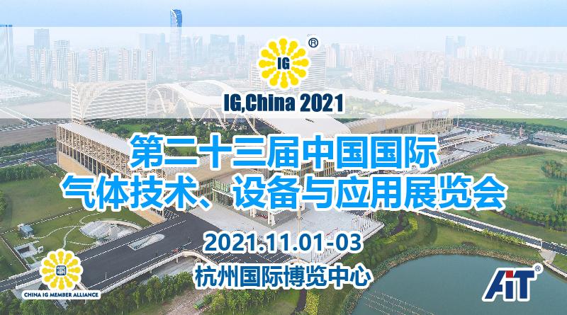 第二十三屆中國國際氣體技術、設備與應用展覽會