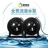 中山全貫流潛水泵 廠家直供 豎井式安裝